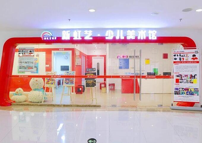 新虹艺少儿美术馆加盟