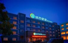如何加盟城市便捷酒店?加盟条件有哪些?