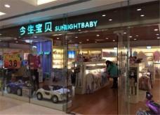 今生宝贝母婴护理加盟,多年沉淀的母婴品牌