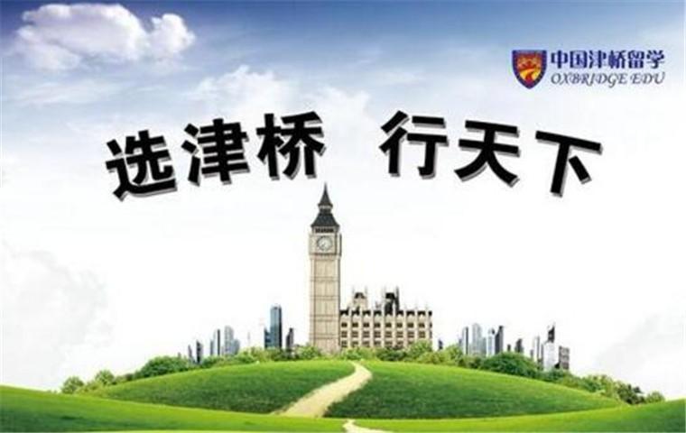 津桥留学加盟