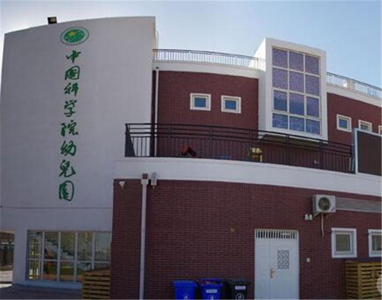 中国科学院幼儿园加盟