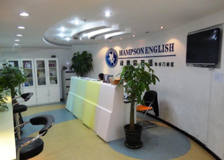汉普森英语加盟