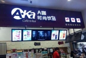 A咖时尚饮品店加盟,投资商都在寻找的好商机!