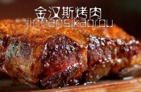 金汉斯烤肉迅速成长,得到消费者广泛认可