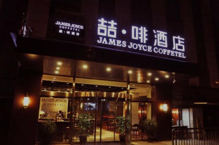 喆啡酒店加盟