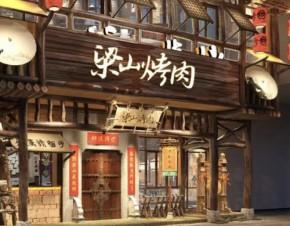 梁山烤肉加盟后门店装修怎么办 总部在装修方面会有哪些帮助?