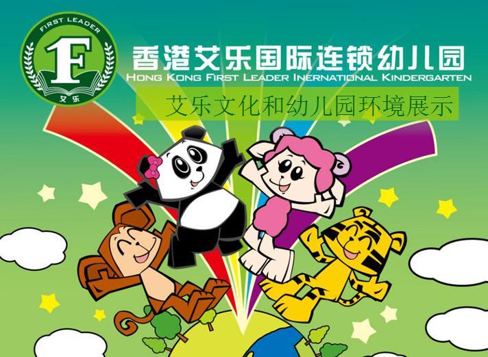 香港艾乐幼儿园加盟