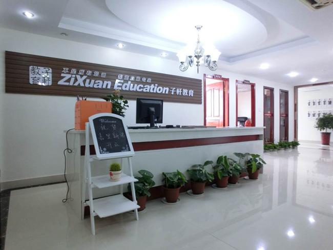 咨询教育加盟