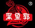 特色鱼火锅
