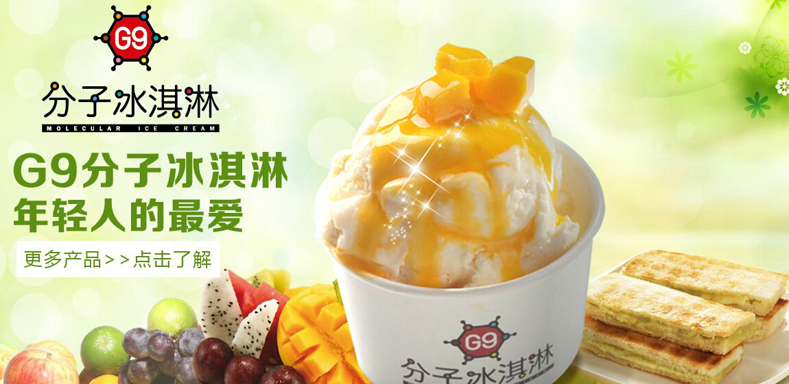 G9分子冰淇淋甜品加盟