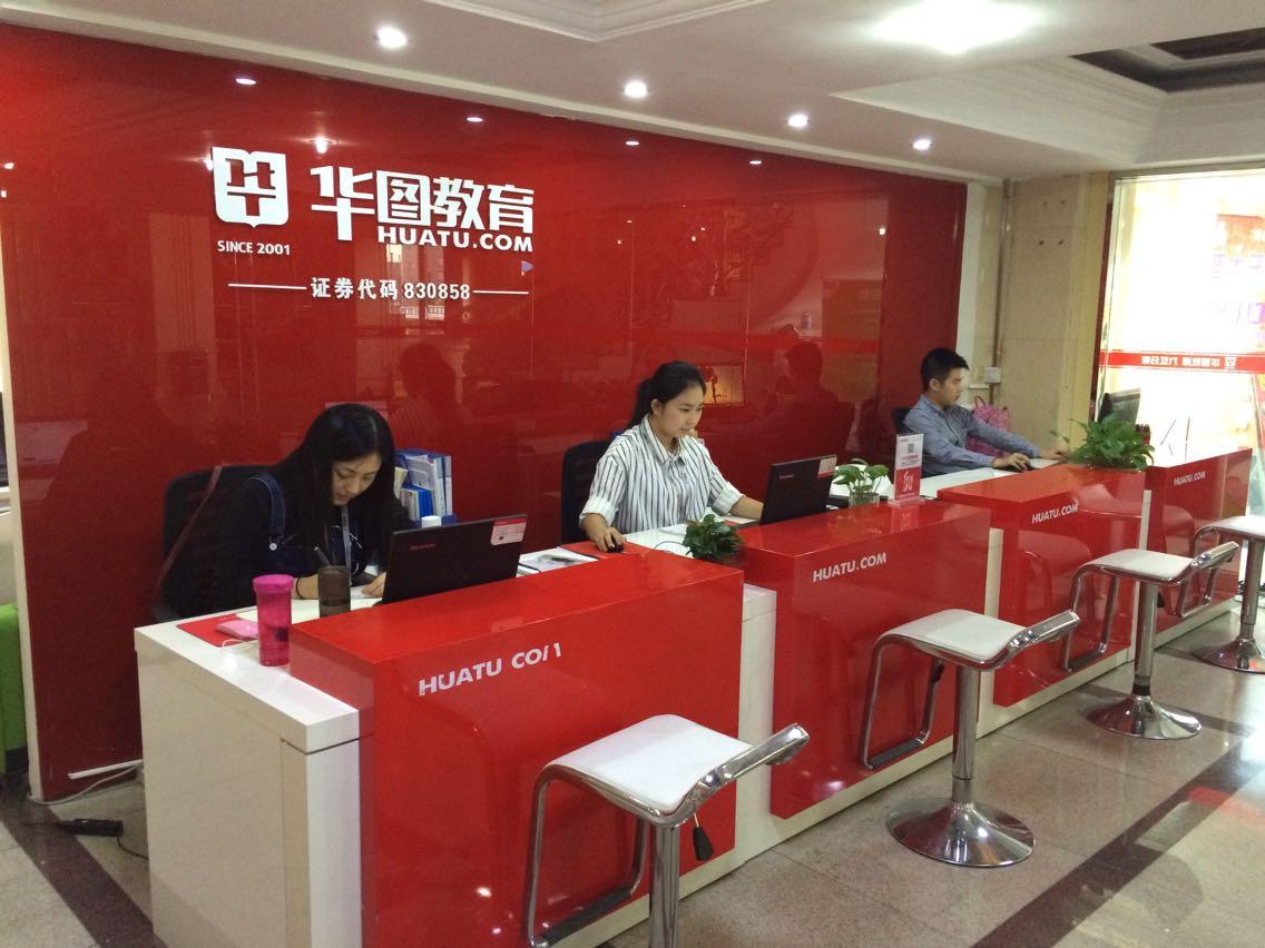 北京华图教育加盟