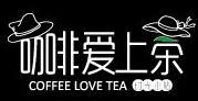 咖啡爱上茶饮品