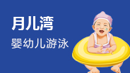 月儿湾婴幼儿游泳