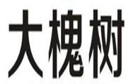 大槐树烤肉