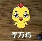 李万鸡炸鸡研究所