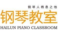 海伦钢琴教室