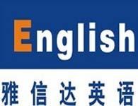 雅信达英语