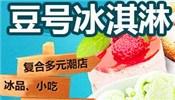 豆号冰淇淋