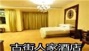 古街人家酒店