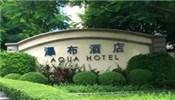 华侨城瀑布酒店