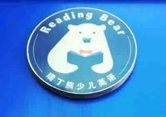 瑞丁熊少儿英语