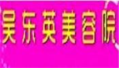 吴东英美容院
