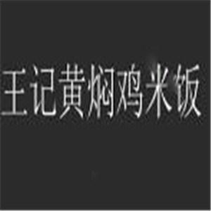 王记黄焖鸡米饭