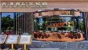 香港新耀记茶餐厅