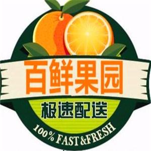 百鲜果园水果店
