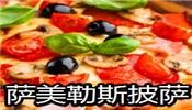 萨美勒斯披萨