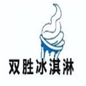 双胜冰淇淋
