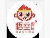 悟空惠达社区食材驿站