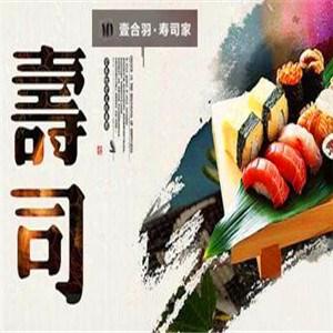 壹合羽寿司