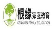 根缘家庭教育