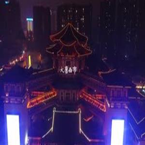 大唐西市酒店