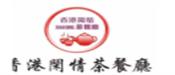 香港闲情茶餐厅
