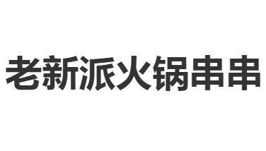 老新派火锅串串