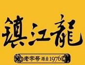 镇江龙串串火锅