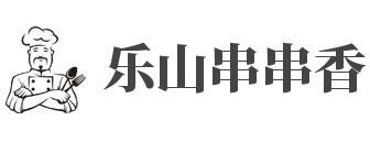 乐山串串香