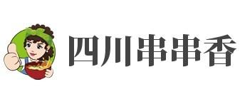 四川串串香